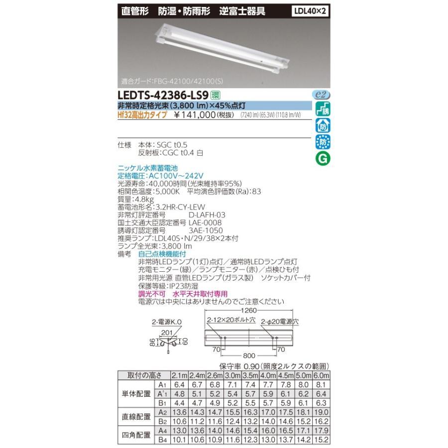 (送料無料) 東芝 LEDTS-42386-LS9 (LEDTS42386LS9)LEDベースライト LEDTS-42386-LS9 (LEDTS42386LS9)LEDベースライト