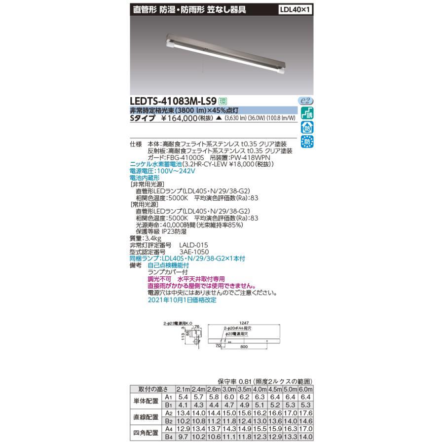 東芝 LEDTS-41083M-LS9 (LEDTS41083MLS9) SUS40形非常灯電池内蔵防湿防雨 LED非常用照明器具(併用) 受注生産品