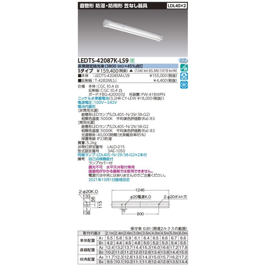 東芝 LEDTS-42087K-LS9 (LEDTS42087KLS9) LDL40×2非常灯電池内蔵防湿防雨 LED組み合せ器具