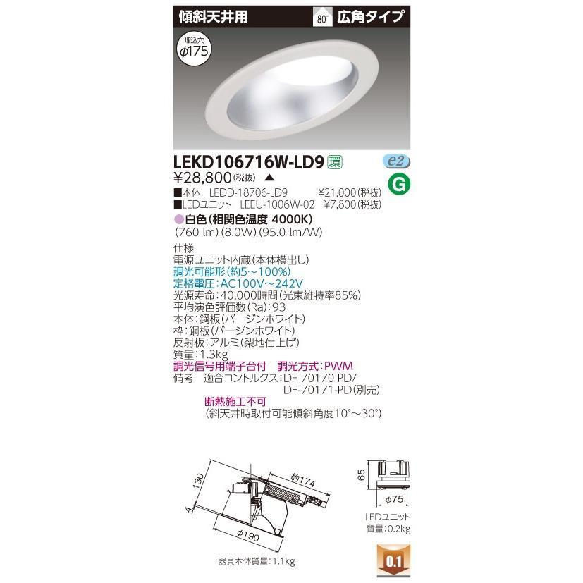 東芝 LEKD106716W-LD9 (LEKD106716WLD9) (LEKD106716WLD9) (LEKD106716WLD9) 1000ユニット交換形DL傾斜天井 LED組み合せ器具 受注生産品 35a