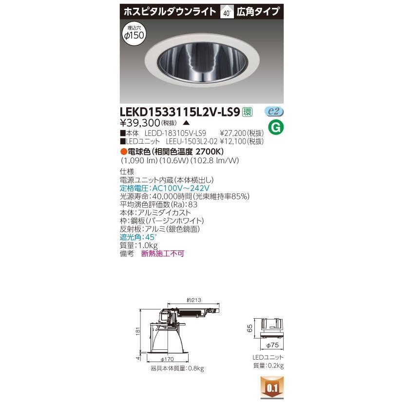 東芝 LEKD1533115L2V-LS9 (LEKD1533115L2VLS9) 1500ユニット交換形DLホスピタル LED組み合せ器具
