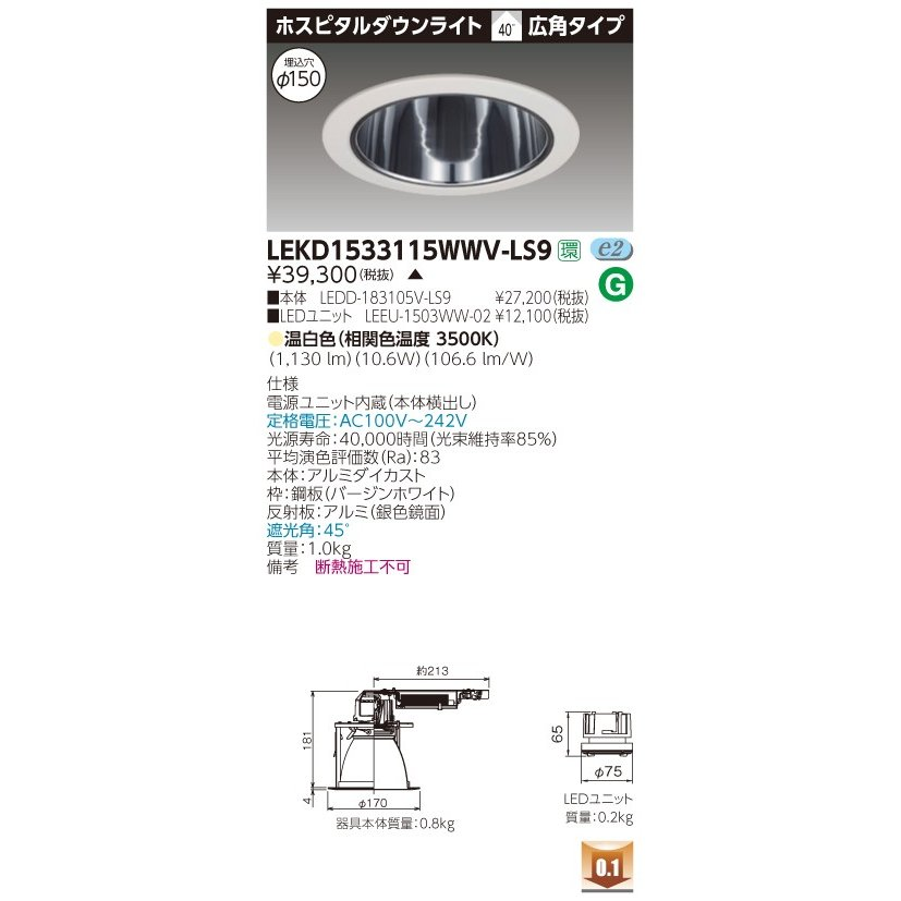 東芝 LEKD1533115WWV-LS9 (LEKD1533115WWVLS9) 1500ユニット交換形DLホスピタル LED組み合せ器具