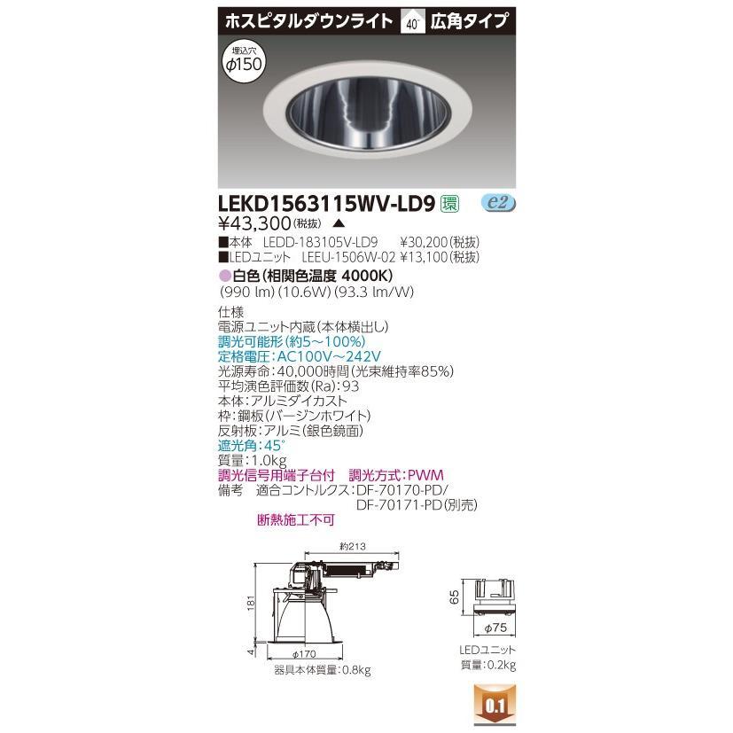 東芝 LEKD1563115WV-LD9 (LEKD1563115WVLD9) 1500ユニット交換形DLホスピタル LED組み合せ器具 受注生産品