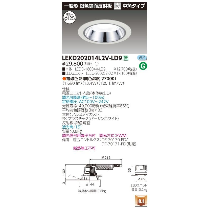 東芝ライテック 東芝ライテック 東芝ライテック LEKD202014L2V-LD9 LED組み合せ器具 (LEKD202014L2VLD9)2000ユニット交換形DL銀色鏡面 ed8