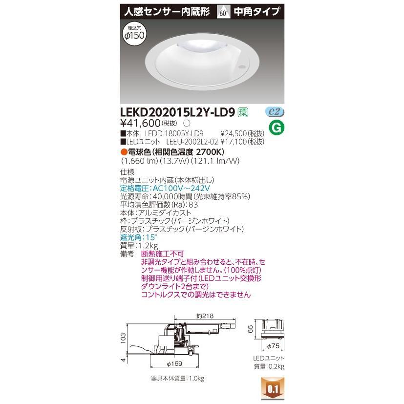 東芝ライテック LEKD202015L2Y-LD9 LED組み合せ器具 (LEKD202015L2YLD9)2000ユニット交換形DLセンサ付