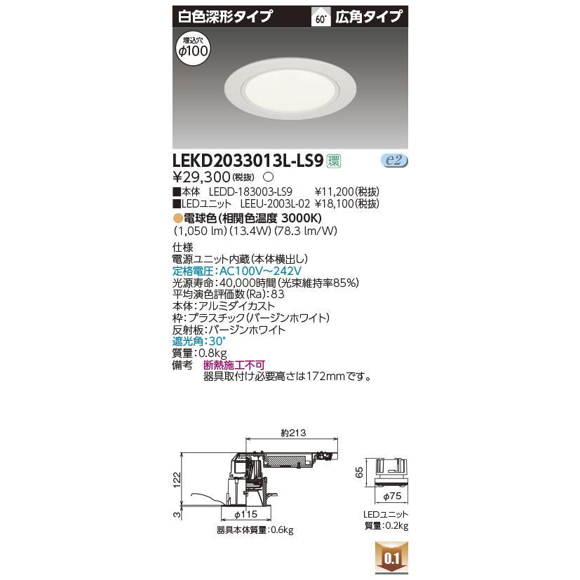 東芝ライテック 東芝ライテック 東芝ライテック LEKD2033013L-LS9 LED組み合せ器具 (LEKD2033013LLS9)2000ユニット交換形DL白色深形 182