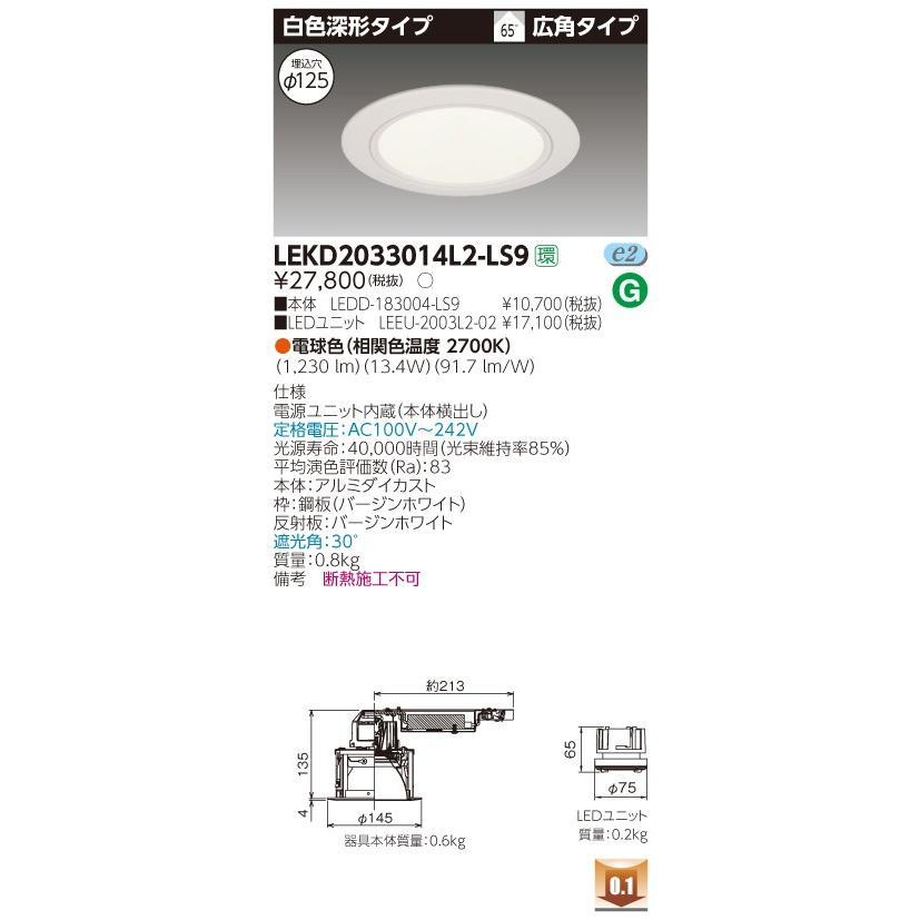 東芝ライテック 東芝ライテック LEKD2033014L2-LS9 LED組み合せ器具 (LEKD2033014L2LS9)2000ユニット交換形DL白色深形