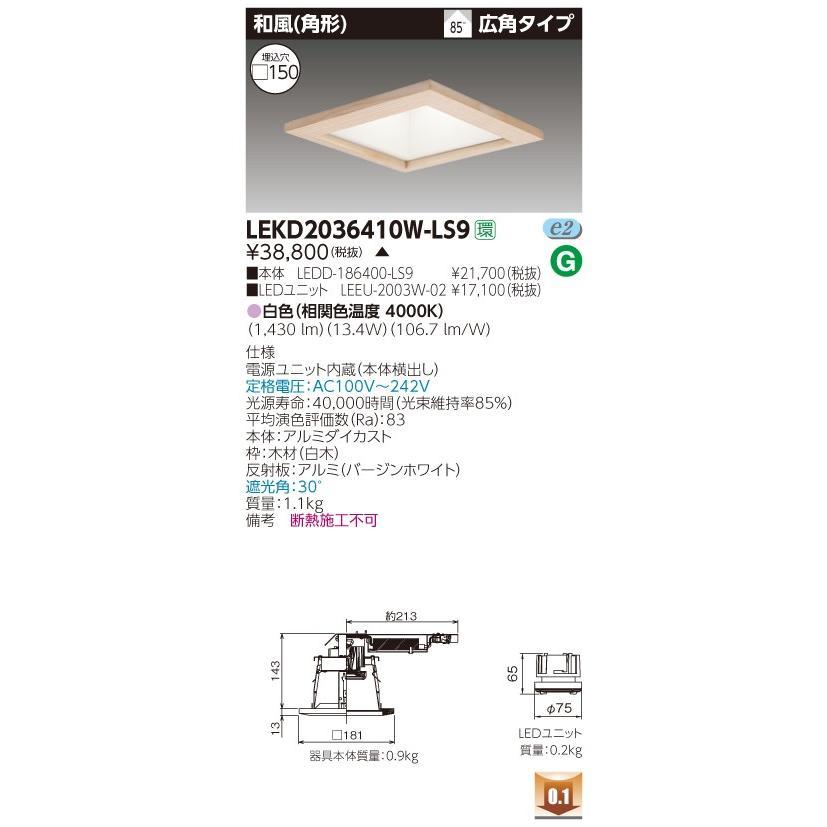 東芝 LEKD2036410W-LS9 (LEKD2036410WLS9) 2000ユニット交換形DL和風角形 LED組み合せ器具