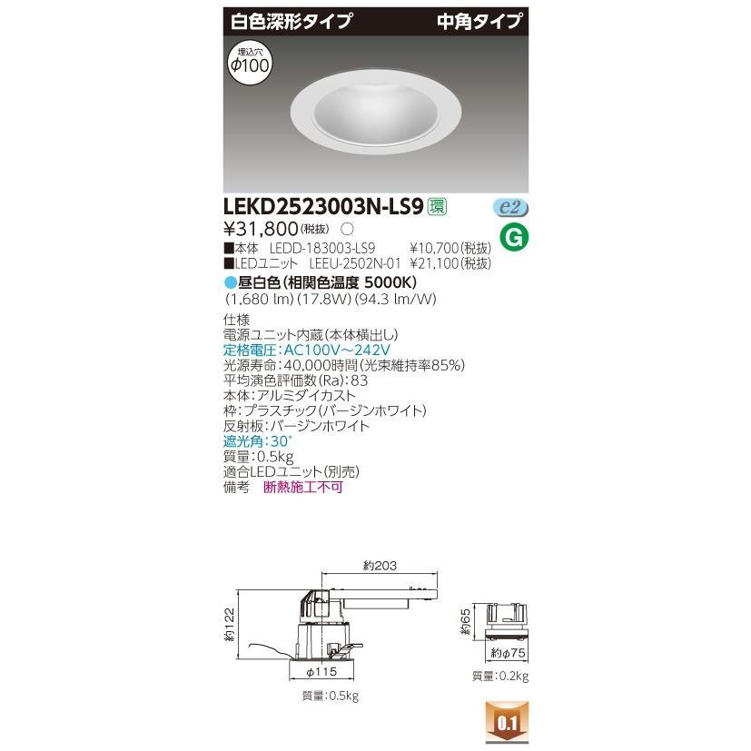 東芝 LEKD2523003N-LS9 (LEKD2523003NLS9) 2500ユニット交換形DL白色深形 インテリア器具