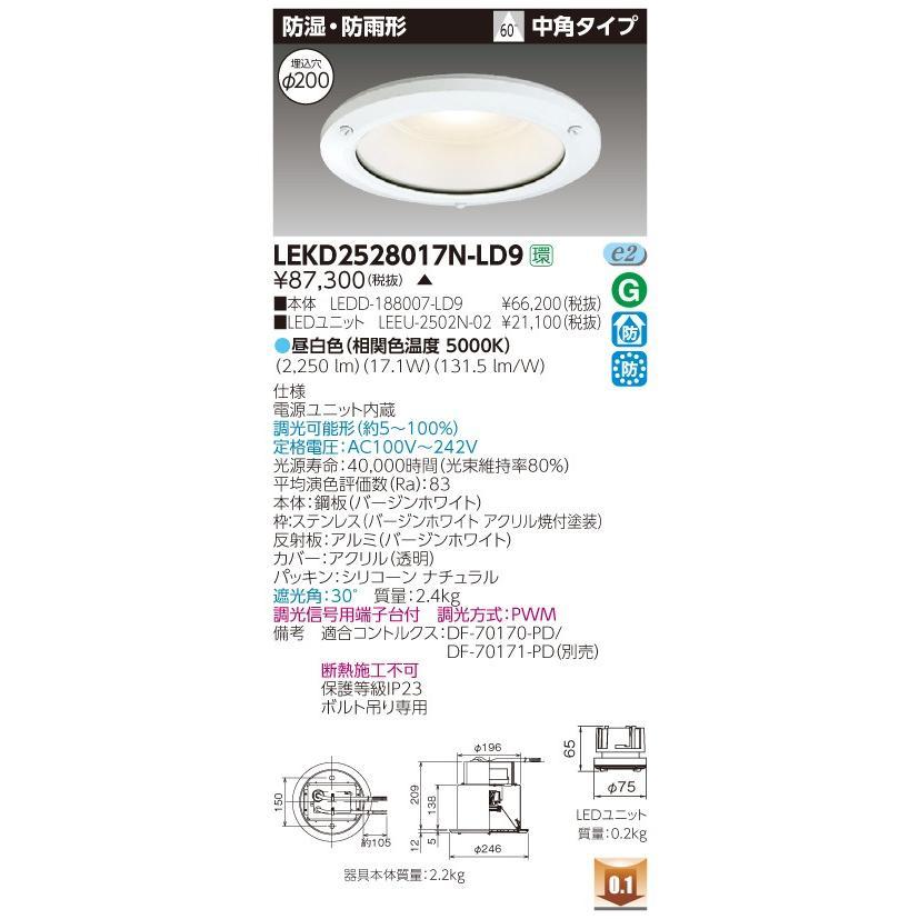 東芝 LEKD2528017N-LD9 (LEKD2528017NLD9) 2500ユニット交換形DL防湿防雨 LED組み合せ器具
