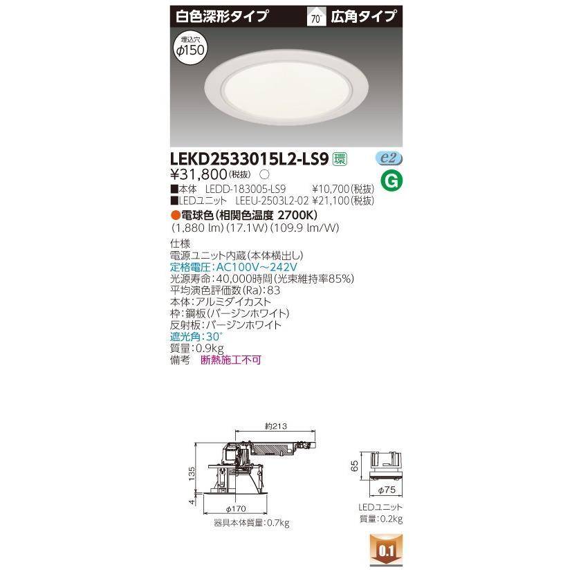 東芝ライテック LEKD2533015L2-LS9 LED組み合せ器具 (LEKD2533015L2LS9 )2500ユニット交換形DL白色深形