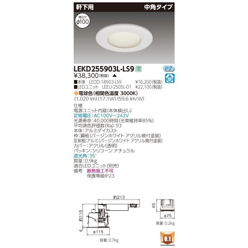 東芝LEKD255903L-LS9(LEKD255903LLS9)2500ユニット交換形DL軒下用インテリア器具