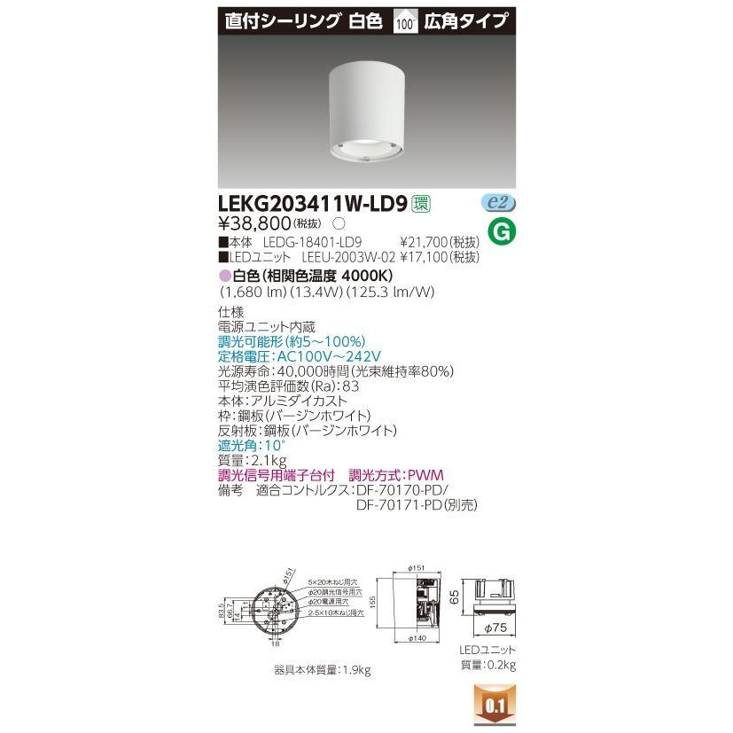 東芝ライテック LEKG203411W-LD9 LED組み合せ器具 (LEKG203411WLD9 )2000ユニット交換形DL直付CL