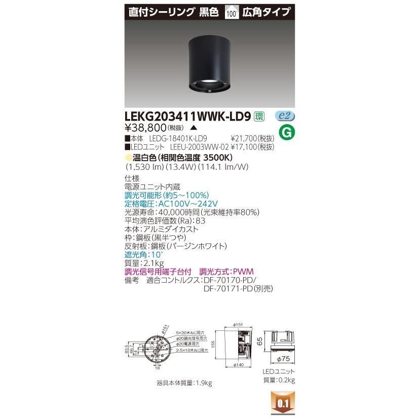 東芝 LEKG203411WWK-LD9 (LEKG203411WWKLD9) 2000ユニット交換形DL直付CL LED組み合せ器具 ご注文後手配商品