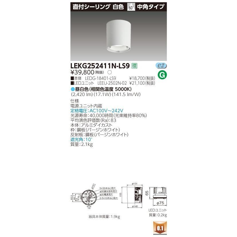東芝 LEKG252411N-LS9 (LEKG252411NLS9) 2500ユニット交換形DL直付CL LED組み合せ器具