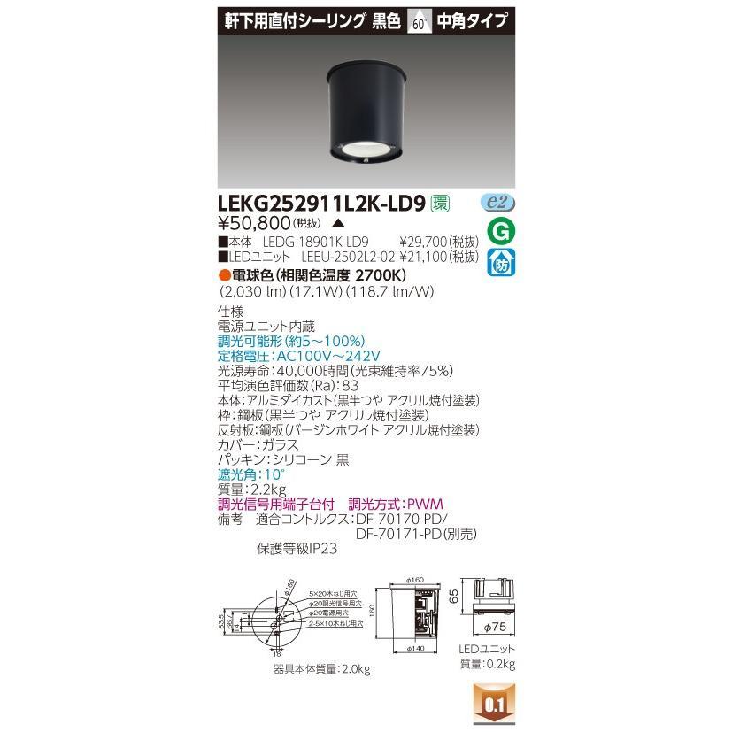 東芝 LEKG252911L2K-LD9 (LEKG252911L2KLD9) 2500ユニット交換形DL軒下CL LED組み合せ器具 ご注文後手配商品 ご注文後手配商品 ご注文後手配商品 db7