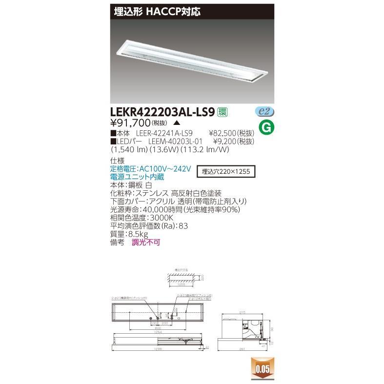 東芝 LEKR422203AL-LS9 (LEKR422203ALLS9) TENQOO埋込HACCP TENQOO埋込HACCP LED組み合せ器具