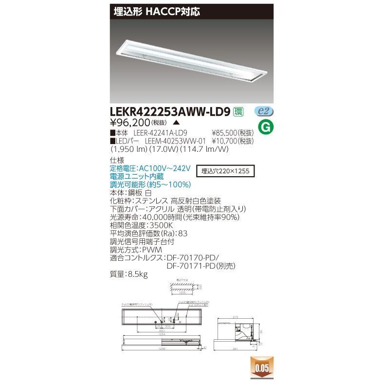 東芝 LEKR422253AWW-LD9 LEKR422253AWW-LD9 (LEKR422253AWWLD9) TENQOO埋込HACCP調光 LED組み合せ器具