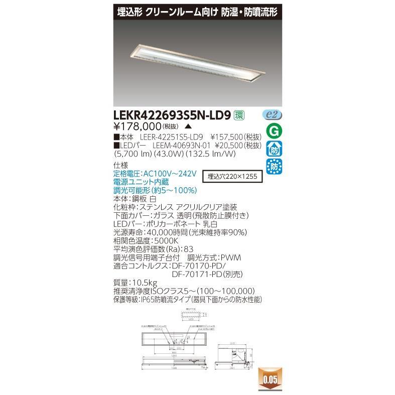 東芝 LEKR422693S5N-LD9 (LEKR422693S5NLD9) TENQOO埋込CR5SUS調光 LED組み合せ器具