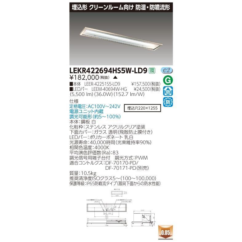 東芝 LEKR422694HS5W-LD9 (LEKR422694HS5WLD9) TENQOO埋込CR5SUS調光 LED組み合せ器具