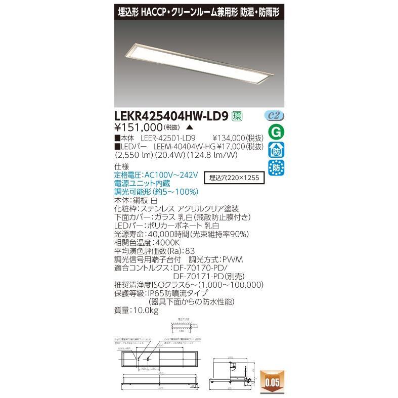 東芝 LEKR425404HW-LD9 (LEKR425404HWLD9) TENQOO埋込HACCP・CR兼用 LED組み合せ器具