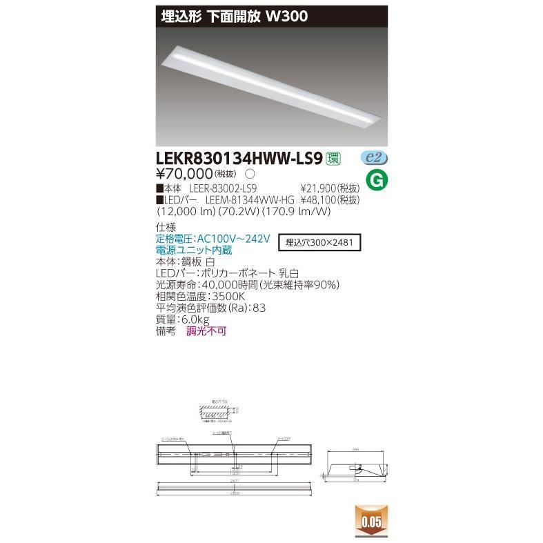 東芝 LEKR830134HWW-LS9 (LEKR830134HWWLS9) TENQOO埋込110形W300 LED組み合せ器具