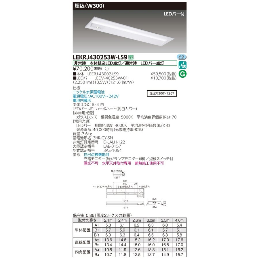 東芝 東芝 東芝 LEKRJ430253W-LS9 (LEKRJ430253WLS9) TENQOO非常灯40形埋込W300 LED組み合せ器具 1fc