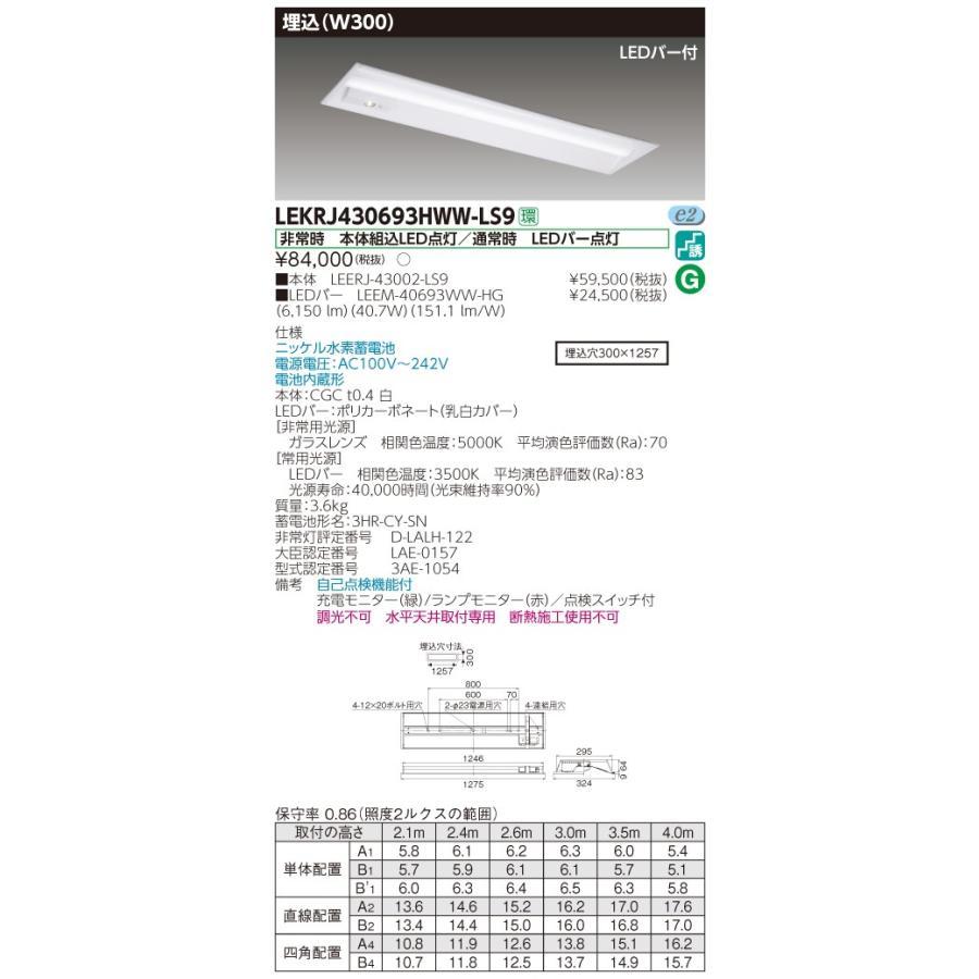 東芝 LEKRJ430693HWW-LS9 (LEKRJ430693HWWLS9) TENQOO非常灯40形埋込W300 LED組み合せ器具 LED組み合せ器具 LED組み合せ器具 00d