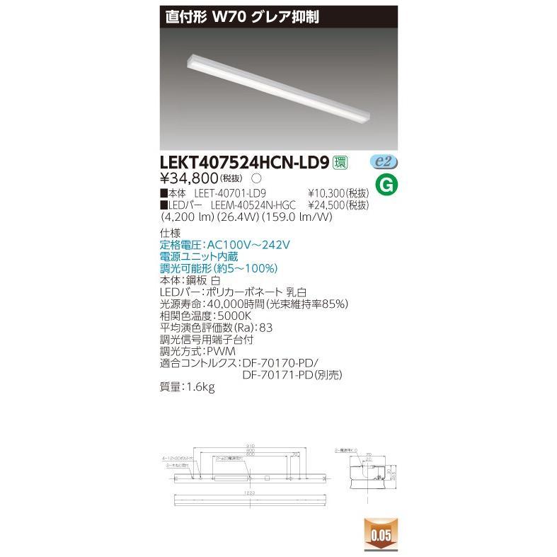 東芝 東芝 東芝 LEKT407524HCN-LD9 LED組み合せ器具 (LEKT407524HCNLD9)TENQOO直付40形W70グレア c4a