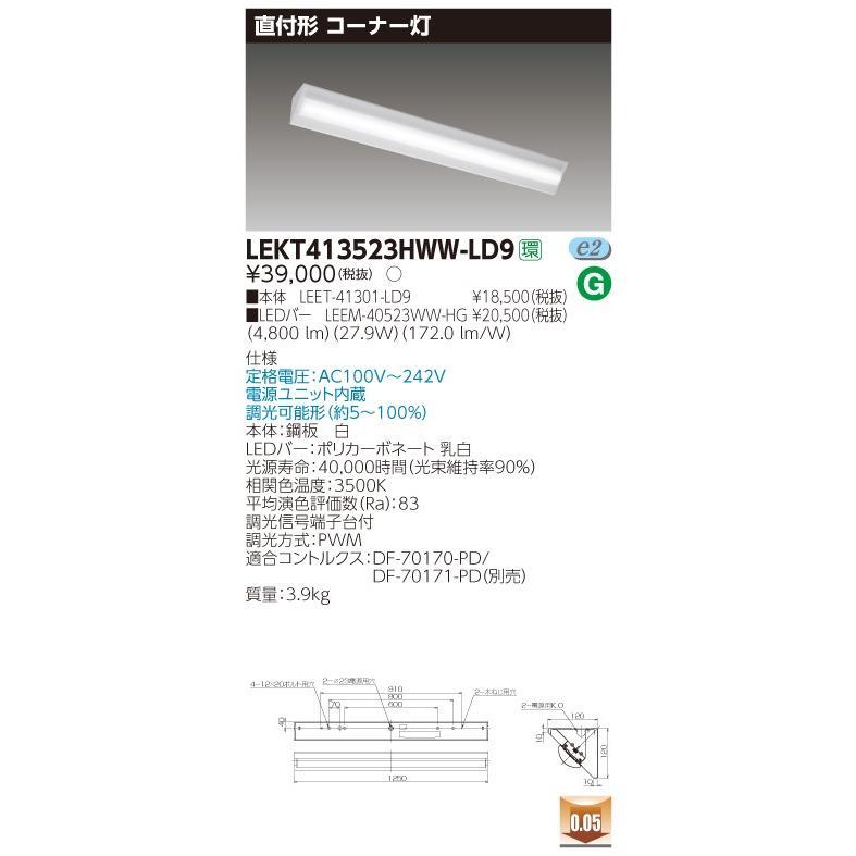 東芝 LEKT413523HWW-LD9(LEKT413523HWWLD9) TENQOO直付40形コーナー灯調光