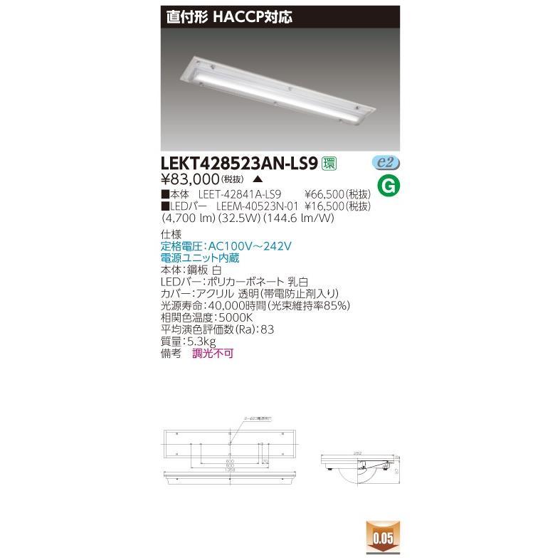 東芝 LEKT428523AN-LS9 (LEKT428523ANLS9) (LEKT428523ANLS9) TENQOO直付HACCP LED組み合せ器具(受注品)