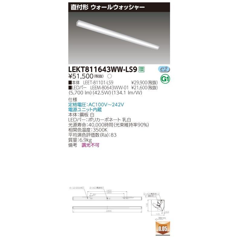 東芝 LEKT811643WW-LS9 (LEKT811643WWLS9) TENQOO直付110形ウオールW LED組み合せ器具