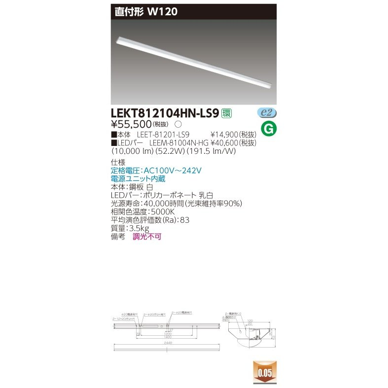 東芝 LEKT812104HN-LS9 (LEKT812104HNLS9) TENQOO直付110形W120 LED組み合せ器具