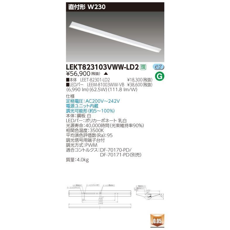 東芝 LEKT823103VWW-LD2 (LEKT823103VWWLD2) (LEKT823103VWWLD2) (LEKT823103VWWLD2) TENQOO直付110形230調光 LED組み合せ器具 41c