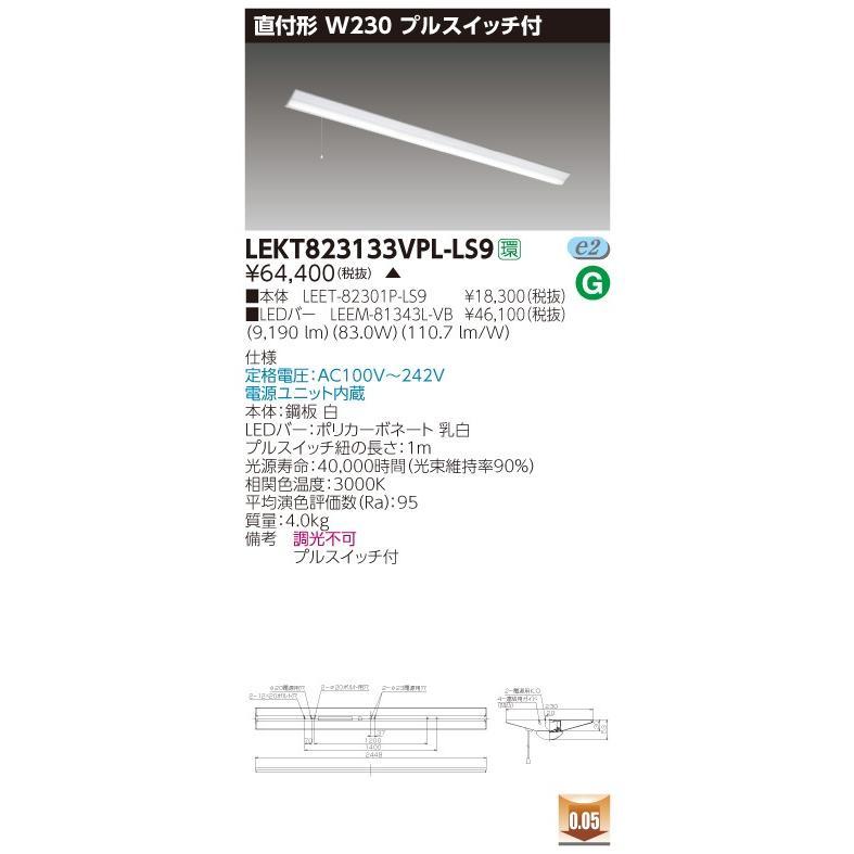 東芝 東芝 LEKT823133VPL-LS9 (LEKT823133VPLLS9) TENQOO直付110形W230P付 LED組み合せ器具