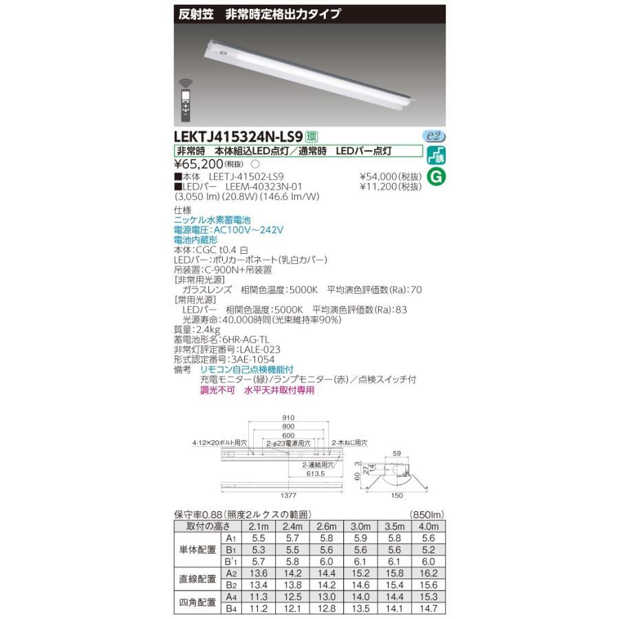 (送料無料) 東芝 LEKTJ415324N-LS9 LED組み合せ器具 (LEKTJ415324NLS9)TENQOO非常灯40形反射笠