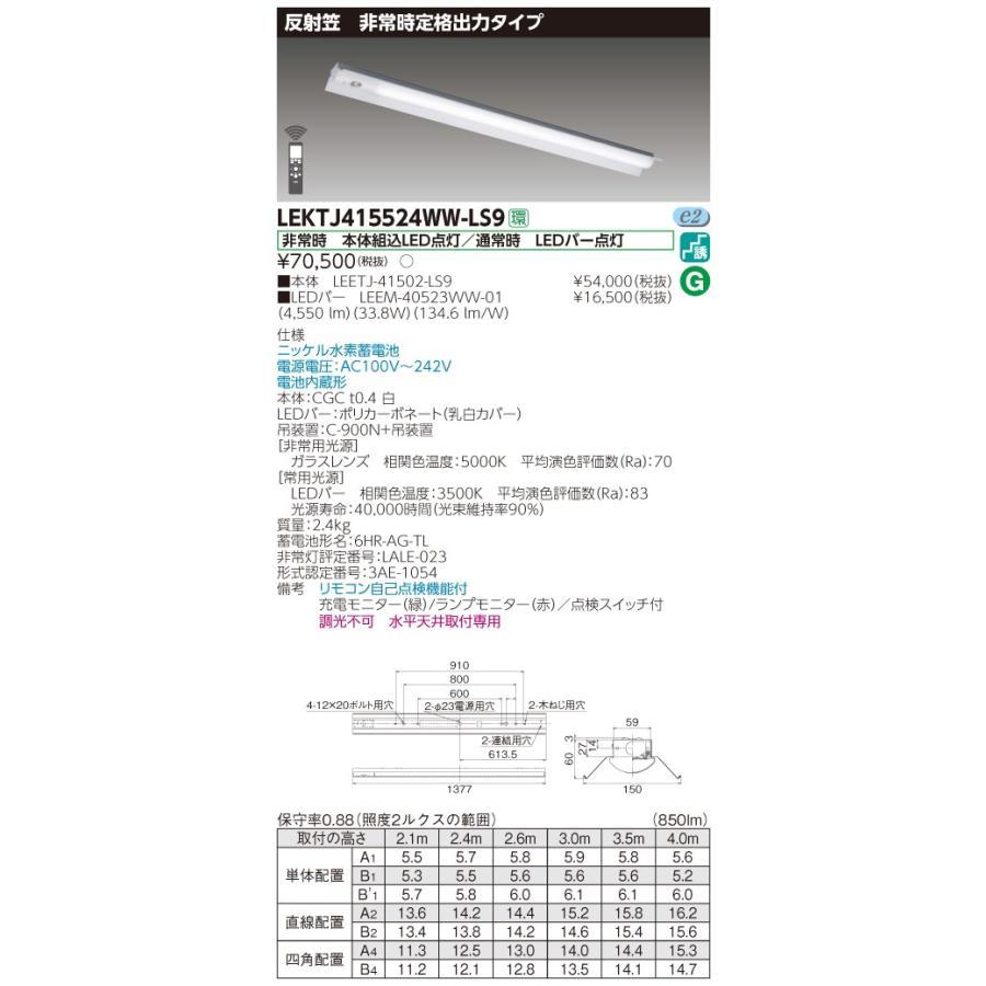 東芝 LEKTJ415524WW-LS9 LED組み合せ器具 (LEKTJ415524WWLS9)TENQOO非常灯40形反射笠