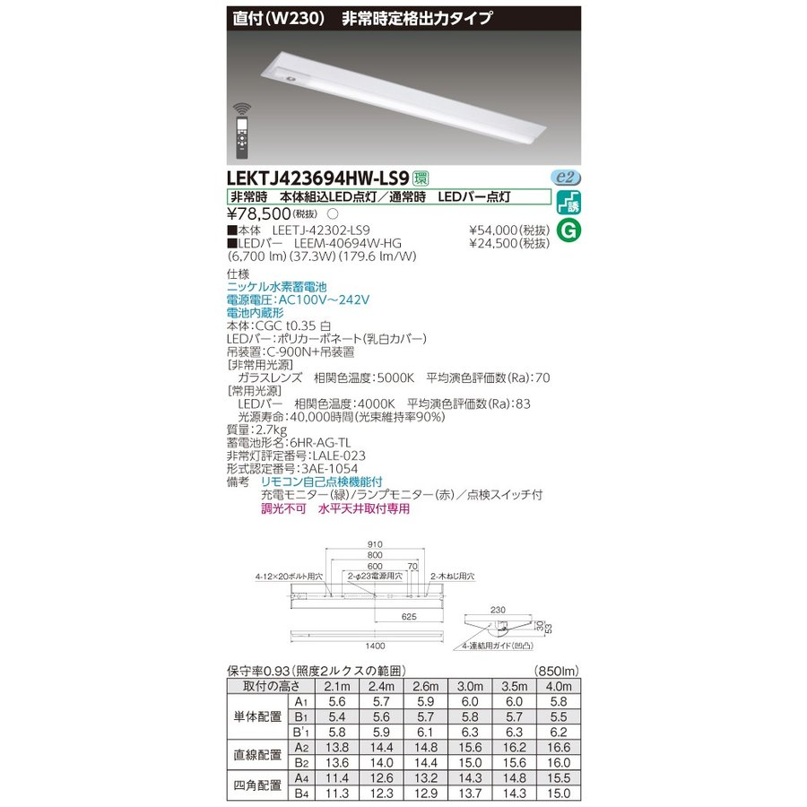 東芝 LEKTJ423694HW-LS9 LEKTJ423694HW-LS9 LED組み合せ器具 (LEKTJ423694HWLS9)TENQOO非常灯40形直付W230