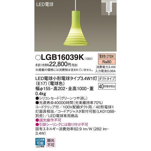 パナソニックPanasonicLGB16039K吊下型LED(電球色)ダイニング用ペンダント パナソニックPanasonicLGB16039K吊下型LED(電球色)ダイニング用ペンダント パナソニックPanasonicLGB16039K吊下型LED(電球色)ダイニング用ペンダント ea7