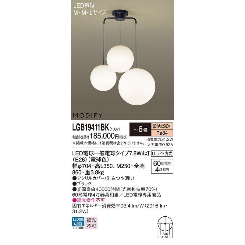 パナソニック LGB19411BK シャンデリア 吊下型 LED(電球色)