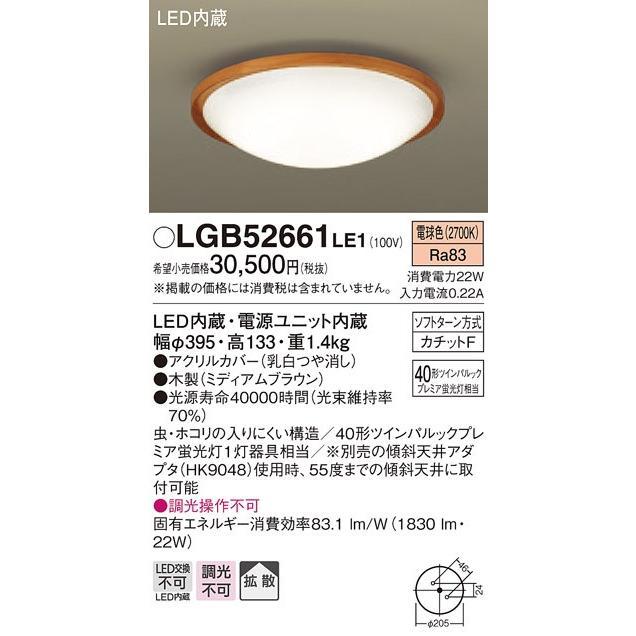 パナソニック Panasonic LGB52661 LE1 天井直付型 LED(電球色) シーリングライト