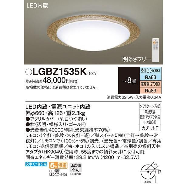 パナソニック パナソニック パナソニック Panasonic LGBZ1535K 天井直付型 LED(昼光色〜電球色) シーリングライト db5