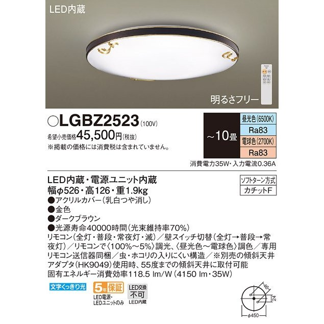 パナソニック Panasonic Panasonic LGBZ2523 天井直付型 LED(昼光色〜電球色) シーリングライト