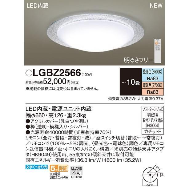 パナソニック LGBZ2566 天井直付型 LED(昼光色〜電球色) シーリングライト 天井直付型 LED(昼光色〜電球色) シーリングライト 天井直付型 LED(昼光色〜電球色) シーリングライト f3c