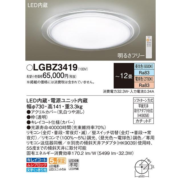 パナソニック パナソニック LGBZ3419 天井直付型 LED(昼光色〜電球色) シーリングライト