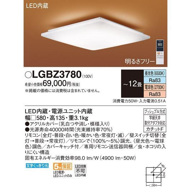 パナソニック パナソニック パナソニック Panasonic LGBZ3780 天井直付型 LED(昼光色〜電球色) シーリングライト 575