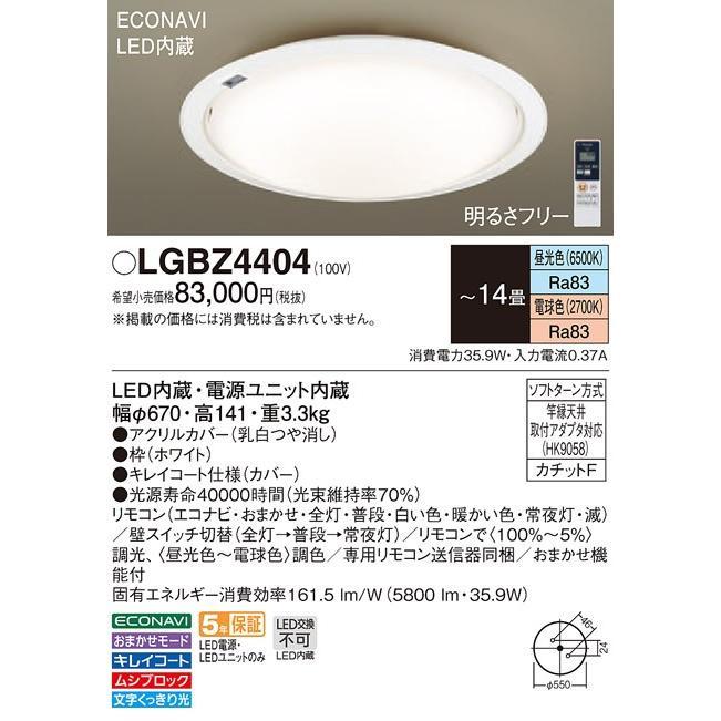パナソニック LGBZ4404 天井直付型 LED(昼光色〜電球色) シーリングライト