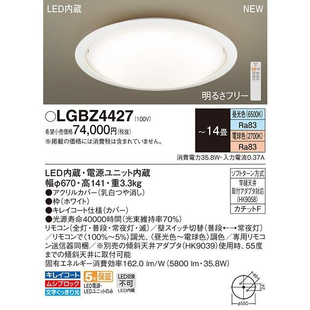パナソニック LGBZ4427 LGBZ4427 LGBZ4427 天井直付型 LED(昼光色〜電球色) シーリングライト 7df