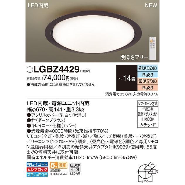 パナソニック LGBZ4429 天井直付型 LED(昼光色〜電球色) シーリングライト