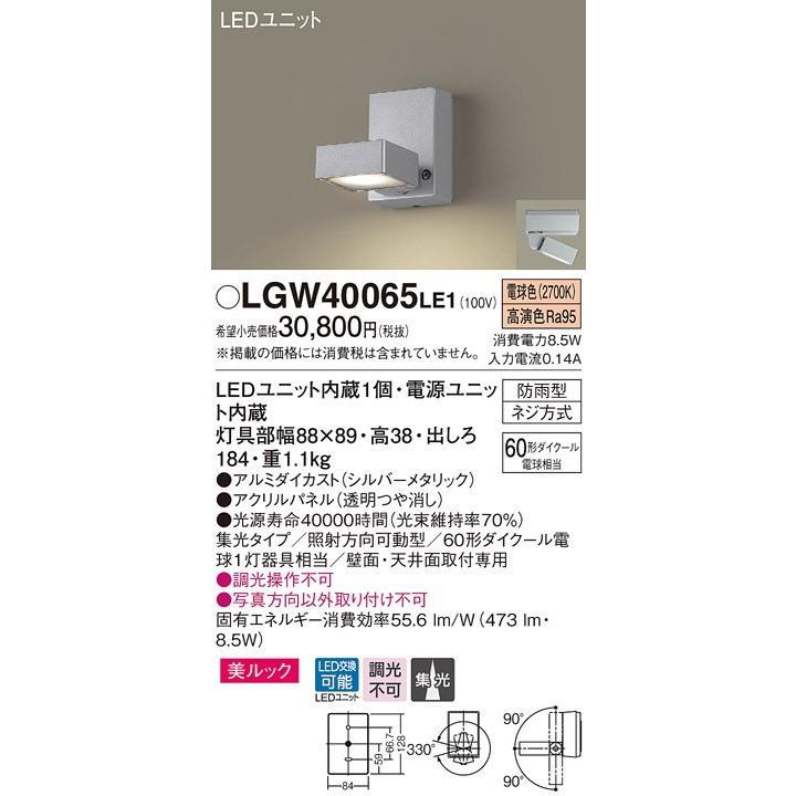 パナソニック Panasonic Panasonic Panasonic LGW40065 LE1 天井直付型・壁直付型 LED(電球色) エクステリア スポットライト 736